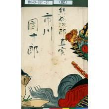 豊原国周: 「熊谷次郎直実 市川団十郎」 - 東京都立図書館