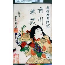 Toyohara Kunichika: 「無官太夫敦盛 市川米蔵」 - Tokyo Metro Library