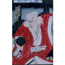 豊原国周: 「鬼一法眼 市川団十郎」 - 東京都立図書館