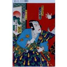 Utagawa Toyosai: 「石川五右衛門 市川左団次」「真柴久吉 市川権十郎」 - Tokyo Metro Library