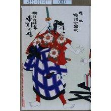 Toyohara Kunichika: 「明治座中幕 車引の場」「桜丸 市川小団次」 - Tokyo Metro Library