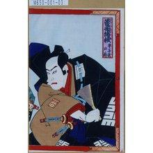 Utagawa Toyosai: 「菅原伝授 寺子屋の場」 - Tokyo Metro Library