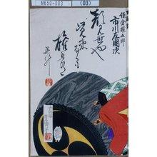 Utagawa Toyosai: 「鎌倉権五郎 市川左団次」 - Tokyo Metro Library