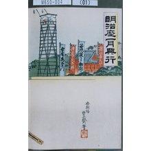 歌川豊斎: 「明治座一月興行」 - 東京都立図書館