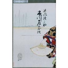 Utagawa Toyosai: 「谷風梶之助 市川左団次」 - Tokyo Metro Library