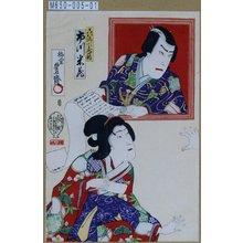 Utagawa Toyosai: 「喜瀬川亀鶴 市川米蔵」 - Tokyo Metro Library