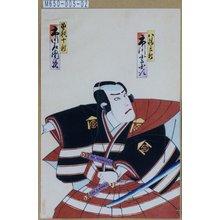 Utagawa Toyosai: 「八幡三郎 市川小団次」「曽我十郎 市川左団次」 - Tokyo Metro Library