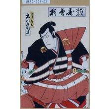 Utagawa Toyosai: 「明治座序幕 寿曽我」「近江小藤太 市川左団次」 - Tokyo Metro Library