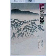 Utagawa Toyosai: 「明治座三月狂言」 - Tokyo Metro Library