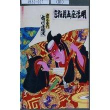 Utagawa Toyosai: 「明治座五月狂言」「岩永左衛門 市川小団次」 - Tokyo Metro Library