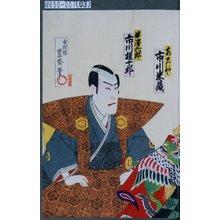 Utagawa Toyosai: 「あこや 市川米蔵」「半沢六郎 市川権十郎」 - Tokyo Metro Library