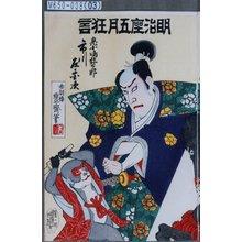Utagawa Toyosai: 「明治座五月狂言」「鬼小嶋弥太郎 市川左団次」 - Tokyo Metro Library