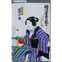 Utagawa Toyosai: 「明治座五月狂言」「喜三郎女房 沢村源之助」 - Tokyo Metro Library