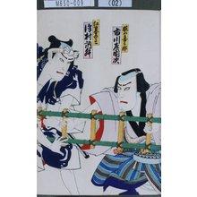 Utagawa Toyosai: 「腕の喜三郎 市川左団次」「紅裏甚三 沢村訥升」 - Tokyo Metro Library