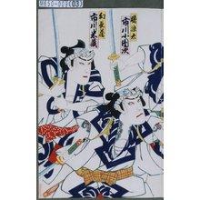 Utagawa Toyosai: 「曙源太 市川小団次」「幻長蔵 市川米蔵」 - Tokyo Metro Library