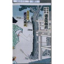Utagawa Toyosai: 「明治座新狂言 源三位頼政」「長谷部信連 市川左団次」 - Tokyo Metro Library