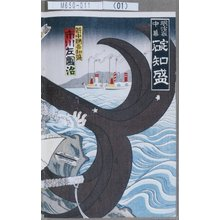 Utagawa Toyosai: 「明治座中幕 碇知盛」「新中納言知盛 市川左団治」 - Tokyo Metro Library