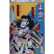 Utagawa Toyosai: 「明治座浄瑠理 神之賑」「手力雄尊 市川左団治」「放鳥の翁 市川小団次」 - Tokyo Metro Library