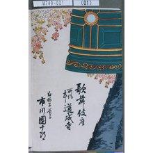 Toyohara Kunichika: 「歌舞伎座所作事道成寺」「白拍子花子 市川団十郎」 - Tokyo Metro Library
