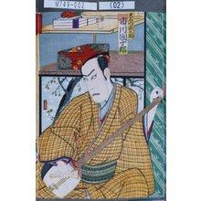 Toyohara Kunichika: 「大石内蔵之助 市川団十郎」 - Tokyo Metro Library