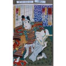 Utagawa Toyosai: 「歌舞伎座新狂言 太閤記尼ヶ崎之場」「母さつき 市川寿美蔵」「羽柴久吉 坂東家橘」 - Tokyo Metro Library