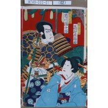 Utagawa Toyosai: 「妻みさお 高砂屋福助」「武智光秀 市川団十郎」 - Tokyo Metro Library
