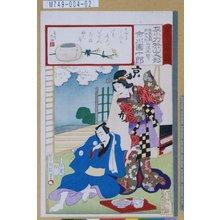 Utagawa Toyosai: 「当狂言俳優腕競」「左小刀於山人形」「左甚五郎於山人形二役早替り 市川団十郎」 - Tokyo Metro Library