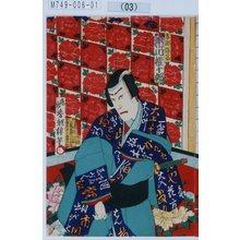 Utagawa Toyosai: 「安部保名 市川権十郎」 - Tokyo Metro Library
