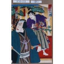 Utagawa Toyosai: 「幡随長兵衛」「加茂義綱 市川染五郎」「幡随長兵衛 市川団十郎」 - Tokyo Metro Library