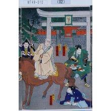 Utagawa Kunisada III: 「斎藤三郎 市川団七」「日蓮上人 市川団十郎」「熊王丸 市村家橘」 - Tokyo Metro Library