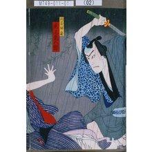 Utagawa Toyosai: 「関口屋伴蔵 尾上菊五郎」 - Tokyo Metro Library