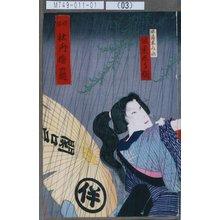 Utagawa Toyosai: 「怪談牡丹燈篭」「半蔵妻みね 坂東しう調」 - Tokyo Metro Library