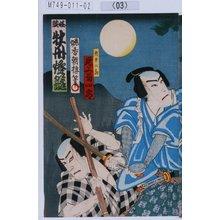 Utagawa Toyosai: 「怪談牡丹燈篭」「悪者六蔵 尾上菊四郎」 - Tokyo Metro Library
