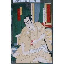 Utagawa Toyosai: 「怪談牡丹燈篭 飯島宅の場」「飯島平左衛門 尾上松助」 - Tokyo Metro Library