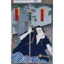 Utagawa Toyosai: 「若徒幸助 尾上菊五郎」「宮ノ部源次郎 市川八百蔵」 - Tokyo Metro Library