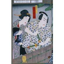 Utagawa Toyosai: 「飯嶋妾くに 坂東しう調」 - Tokyo Metro Library