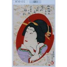 Utagawa Toyosai: 「松林伯円原作 安政三組盃」「津の国屋小染 福助」 - Tokyo Metro Library