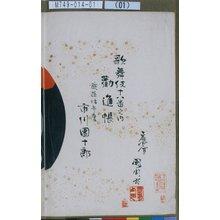 Toyohara Kunichika: 「歌舞伎十八番之内 勧進帳」「武蔵坊弁慶 市川団十郎」 - Tokyo Metro Library