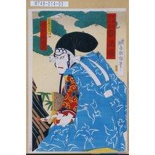 香蝶楼: 「歌舞伎十八番 勧進帳」「富樫左衛門 市川左団次」 - Tokyo Metro Library