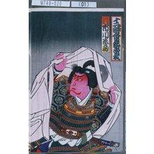 Toyohara Kunichika: 「十二時会稽曽我」「御所の五郎丸 市川米蔵」 - Tokyo Metro Library