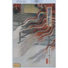 Toyohara Kunichika: 「日蓮記 こびき町歌舞伎座」 - Tokyo Metro Library