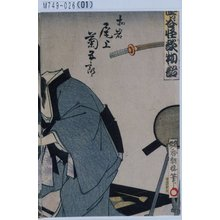 Utagawa Toyosai: 「四ツ谷怪談物語」「お岩 尾上菊五郎」 - Tokyo Metro Library