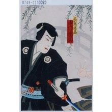 Utagawa Toyosai: 「三七郎信高 中村福助」 - Tokyo Metro Library