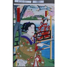 Toyohara Kunichika: 「さだか 尾上菊五郎」「ひな鶴 中村福助」 - Tokyo Metro Library