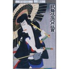 Utagawa Toyosai: 「歌舞伎座六月狂言」 - Tokyo Metro Library