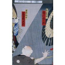 Utagawa Toyosai: 「斧定九郎 市川団十郎」「早野勘平 尾上菊五郎」 - Tokyo Metro Library