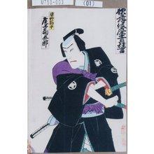 Utagawa Toyosai: 「歌舞伎座十一月狂言」「早野勘平 尾上菊五郎」 - Tokyo Metro Library