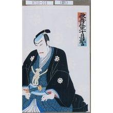 Utagawa Toyosai: 「歌舞伎座十月狂言」 - Tokyo Metro Library