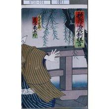Utagawa Toyosai: 「歌舞伎座新狂言」「左官長五郎 尾上菊五郎」 - Tokyo Metro Library