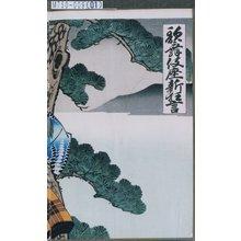 Utagawa Toyosai: 「歌舞伎座新狂言」 - Tokyo Metro Library